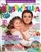 """Журнал """"Расти, первоклашка"""" - №12/1 (30/31) – декабрь 2010-январь 2011"""
