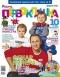 """Журнал """"Расти, первоклашка"""" - №2 (32) – февраль 2011"""