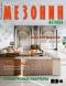 """Журнал """"Мезонин"""" - №130 (апрель 2011)"""