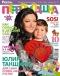 "Журнал ""Расти, первоклашка"" - №4 (апрель 2011)"