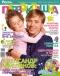 "Журнал ""Расти, первоклашка"" - №5 (35) (май 2001)"