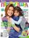 """Журнал """"Расти, первоклашка""""- № 6/7 (июнь-июль 2011)"""