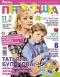 """Журнал """"Расти, первоклашка"""" - №8 (август 2011)"""